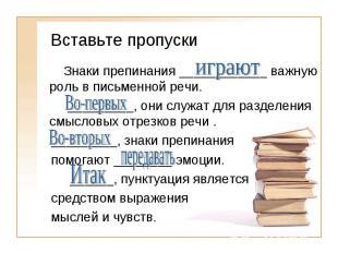 сочинение на тему роль тире в текст я-москвич