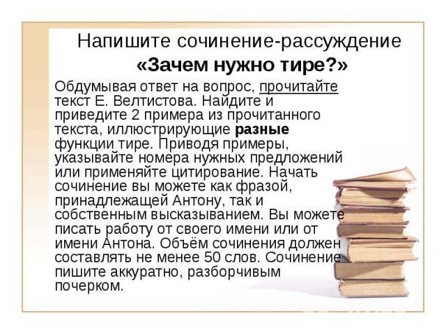соченение на тему почему надо беречь книги въезжаете Европу, имея