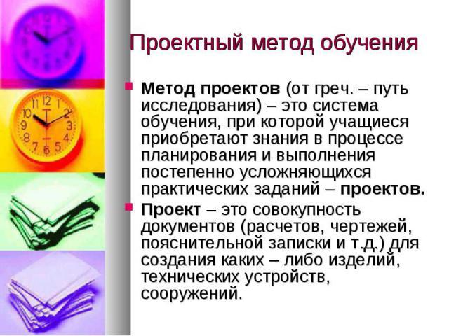 Проектный Метод Обучения Презентация