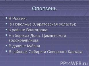 Оползень В России: на Поволжье (Саратовская область); во районе Волгограда;На бере