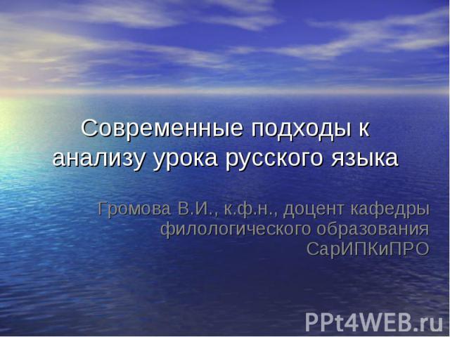 к анализу урока русского