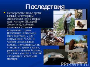 Презентация на тему катастрофа на чернобыльской аэс