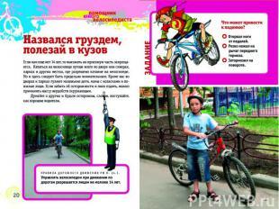 презентация для начальной школы правила дорожного движения на велосипедах мопедах