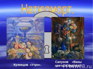 Натюрморт.Кузнецов «Утро».Сапунов «Вазы цветы и фрукты».