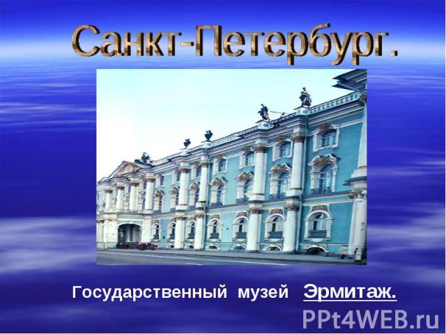 Санкт-Петербург.Государственный музей Эрмитаж.