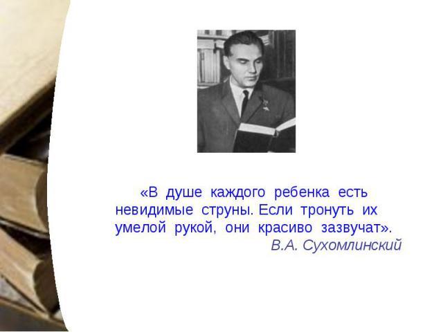Фото сухомлинского и его книги