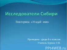 Исследователи Сибири