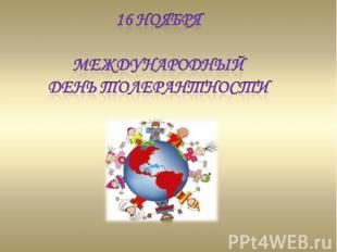 16 ноябряМеждународный День Толерантности