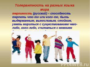 Толерантность на разных языка миратерпимость (русский) – способность терпеть что
