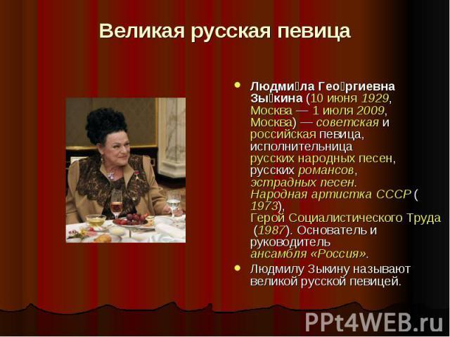 russkie-i-sovetskie-pevitsi