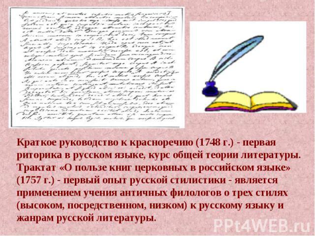 В предисловии о пользе книг церковных в российском языке (1758г)