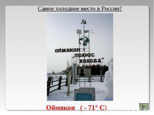 Тему крупные природные районы россии