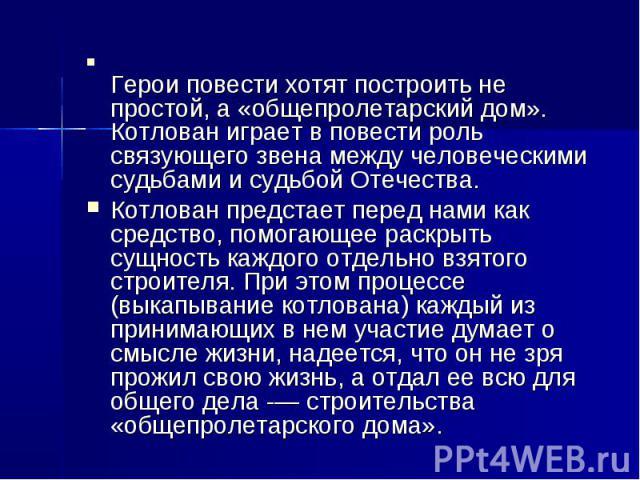 Андрей Платонов Никита Скачать Книгу Бесплатно