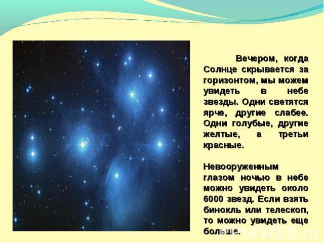 Почему днём небо голубое а ночью чёрное