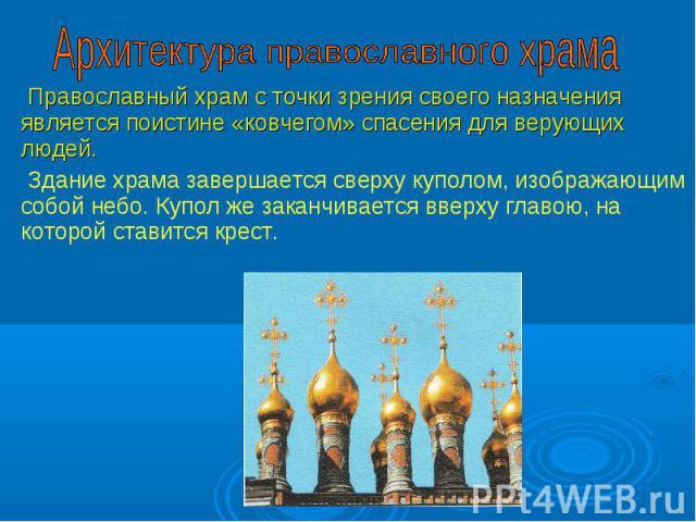 Архитектура православного храма Православный храм с точки зрения своего наз