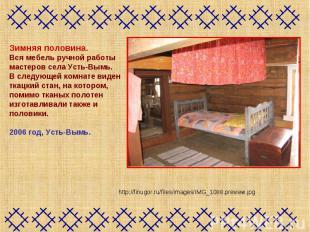 Зимняя половина. Вся мебель ручной работы мастеров села Усть-Вымь. В следующей к