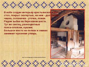 В избе создан интерьер крестьянской избы: стол, покрыт скатертью, на нем - долбл