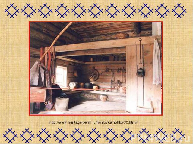 http://www.heritage.perm.ru/hohlovka/hohlov30.htm#