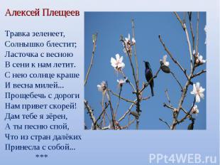 Алексей Плещеев Травка зеленеет,Солнышко блестит;Ласточка с весноюВ сени к нам л