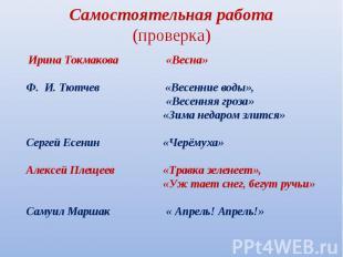 Самостоятельная работа(проверка) Ирина Токмакова «Весна» Ф. И. Тютчев «Весенние