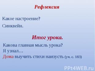 Рефлексия Какое настроение? Синквейн.Итог урока.Какова главная мысль урока?Я узн