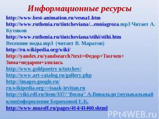 Информационные ресурсыhttp://www.best-animation.ru/vesna1.htmhttp://www.ruthenia