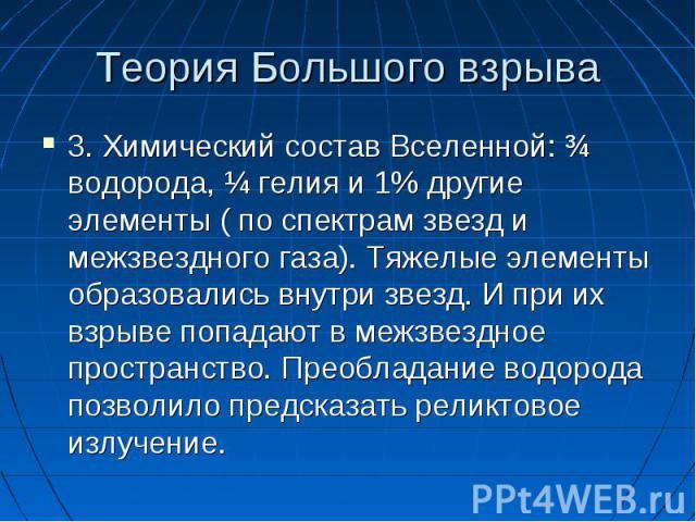 panspermiya-vo-vselennoy