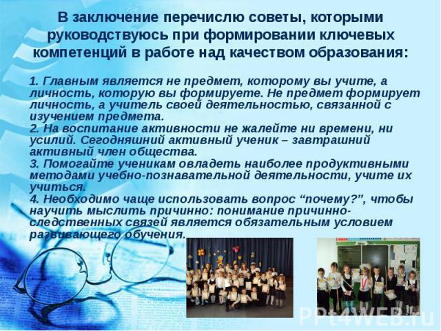 бланк отчет учителя предметника за четверть - фото 8