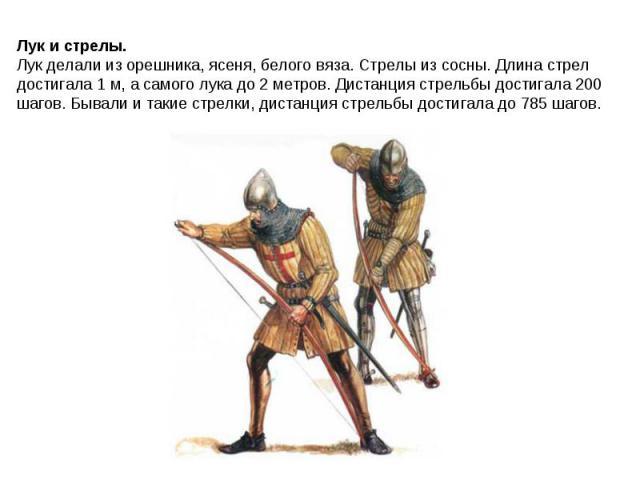 Как сделать стрелы и лук