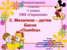 С. Михалков – детям Басня «Ошибка»