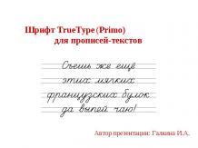 Шрифт TrueType (Primo) для прописей-текстов