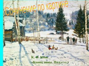 Макияж глаз для цветотипа зима фото