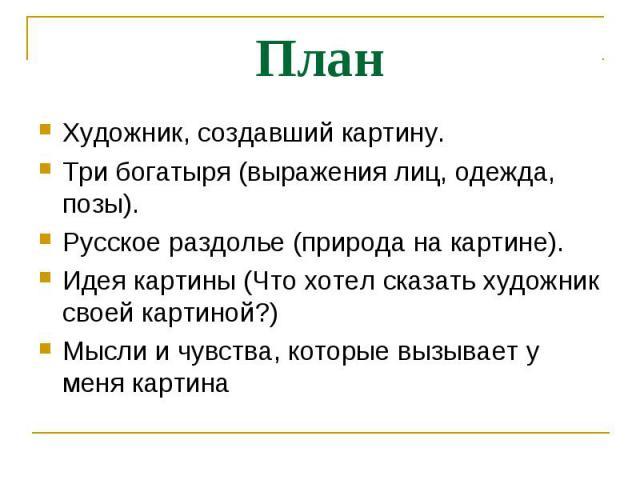 , создавший картину.Три богатыря ...: ppt4web.ru/mkhk/sochinenie-po-kartine-vasnecova-vm-bogatyri.html