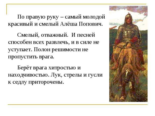Сочинение по картине в м васнецова