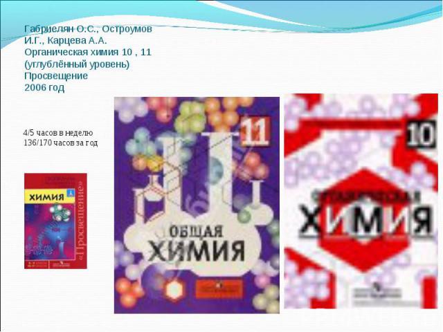 Решебник По Химии 8 Класс Габриелян Остроумов 2010
