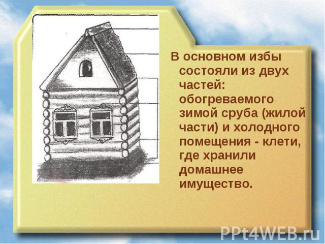 Дом Мечты Презентация