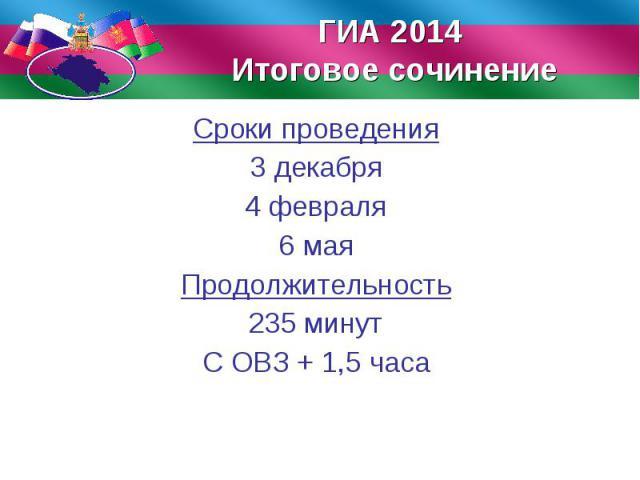 Сроки проведения Сроки проведения 3 декабря 4 февраля 6 мая Продолжительность 235 минут С ОВЗ + 1,5 часа