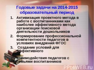 Годовые задачи на 2014-2015 образовательный период 1. Активизация проектного мет