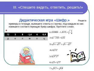 Дидактическая игра «Шифр.» Решите примеры в тетради, выпишите ответы в строчку,