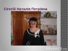 Сігетій Наталья Петрівна