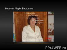 Кереча Марія Василівна