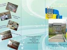 План роботи семінару педагогів-організаторів
