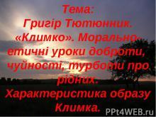Повість Климко Григора Тютюнник.