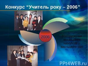 """Конкурс """"Учитель року – 2006"""""""
