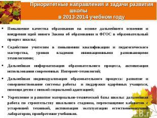 Приоритетные направления и задачи развития школы в 2013-2014 учебном году Повыше