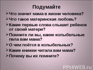 Что такое Ма-Юаньшуай? Значение слова Ма - DicList ru