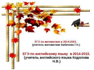 ЕГЭ по математике в 2014-2015. (учитель математики Бабичева Г.Н.) ЕГЭ по английс
