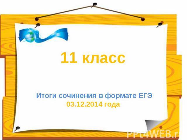 Итоги сочинения в формате ЕГЭ 03.12.2014 года 11 класс