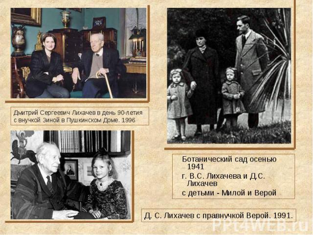 Лихачев дс 8 февраля 1928 года арестован за участие в студенческом кружке космическая академия наук