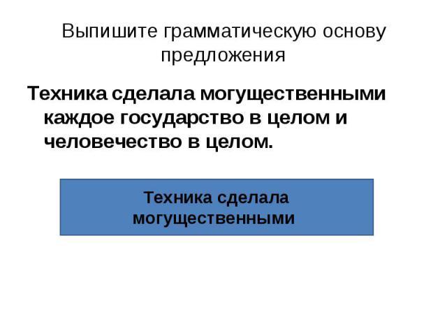 """Презентация """"А8 - грамматическая основа предложения"""" - скачать презентации по Русскому языку"""